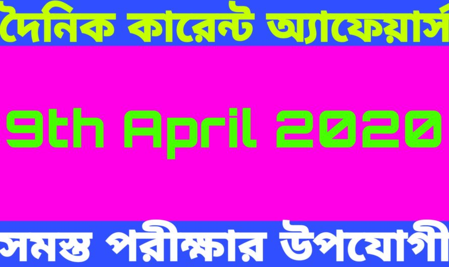 9th April Best bengali current affairs today