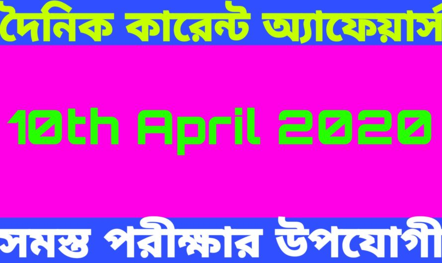 10th April Best Bengali current affairs today