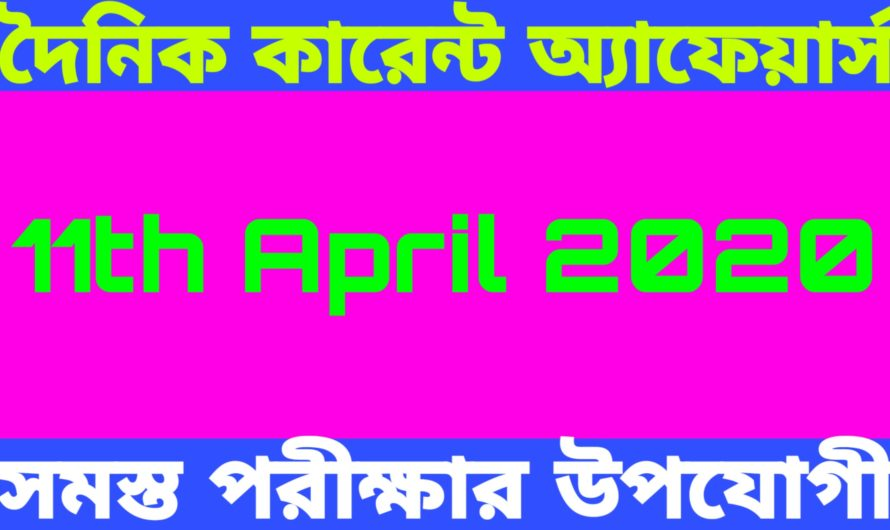 11th April new best current affairs today