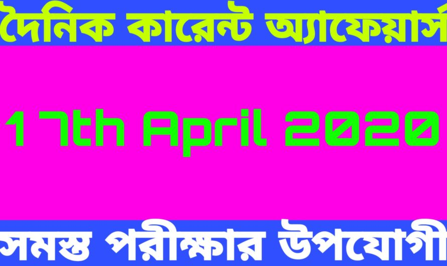 17th April New top best news today