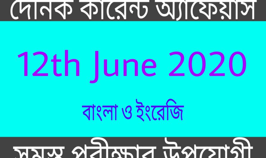 12th June top current affairs
