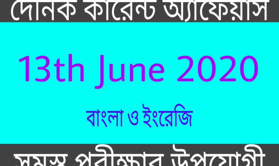 13th June top best current affairs
