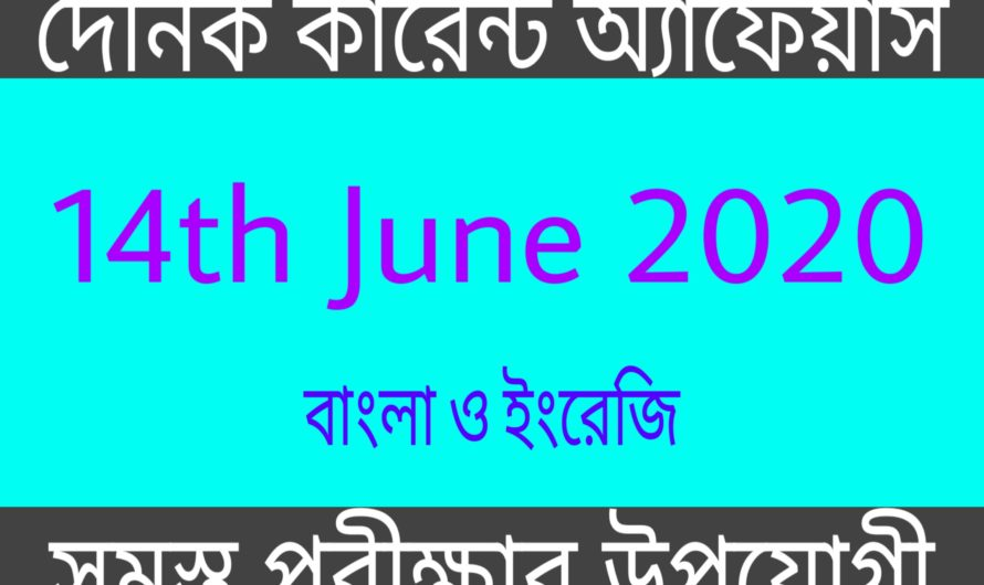14th June new current affairs