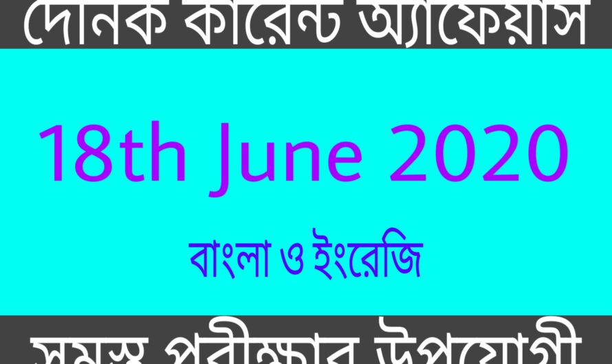 18th June current affairs today