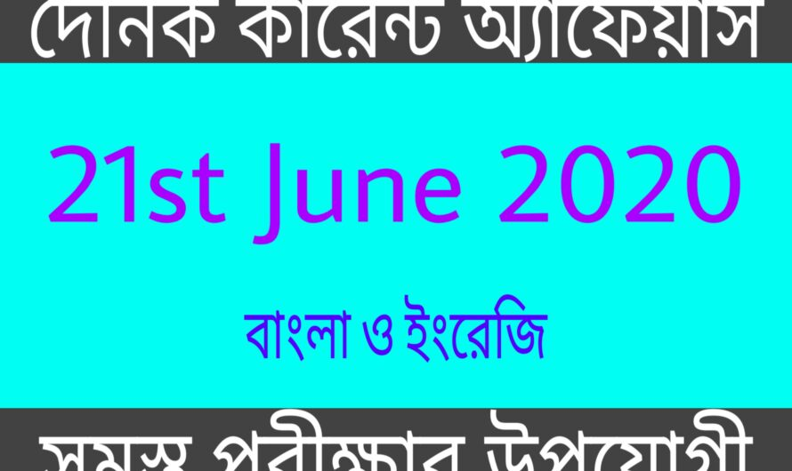 21st June top current affairs today