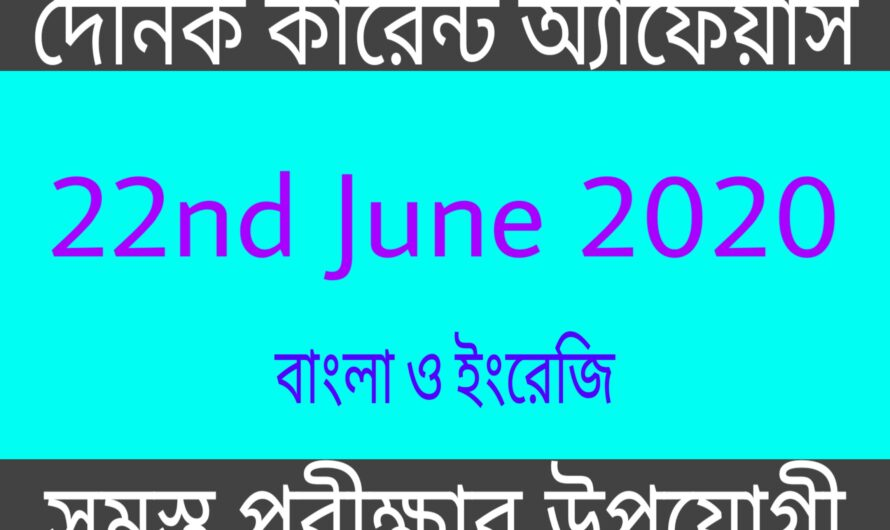 22nd June best current affairs today