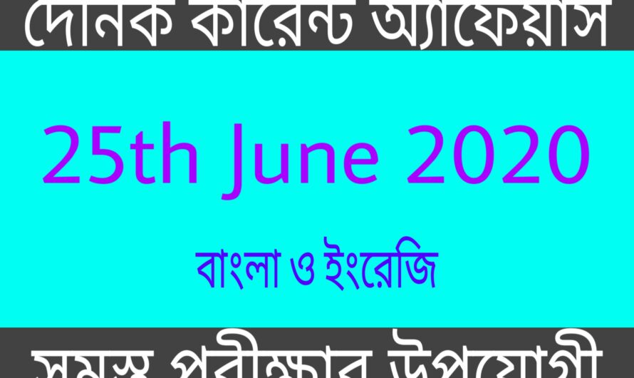 25th June new best current affairs