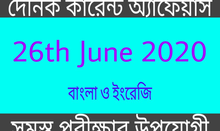 26th June latest top current affairs