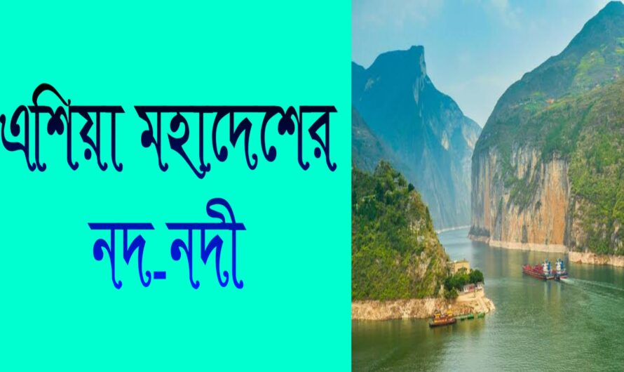Rivers of Asia