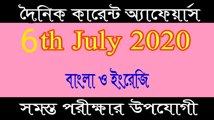 6th July best bengali current update today