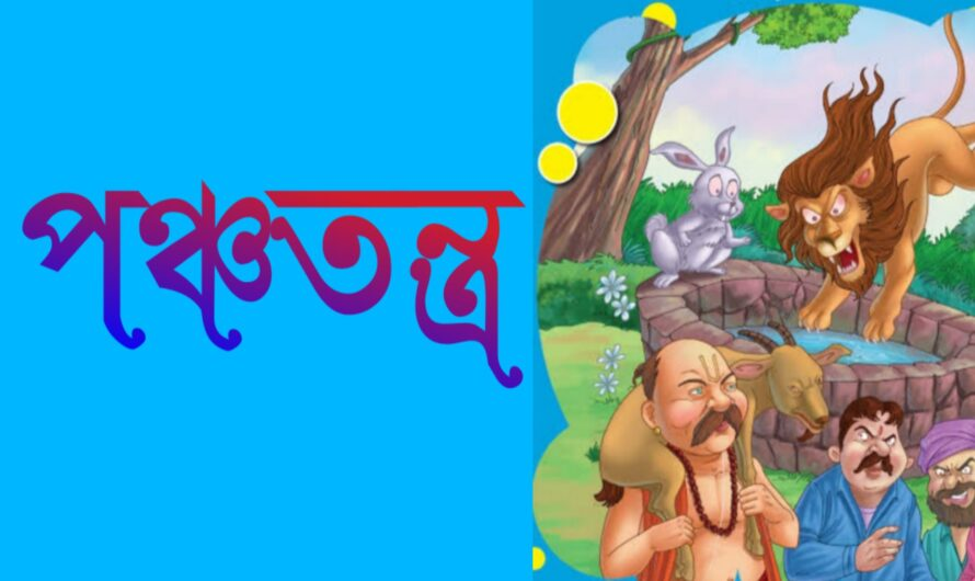 1. Best story of Panchatantra