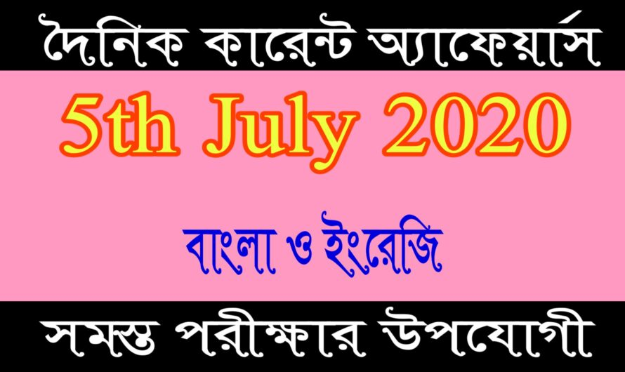5th July best Bengali English current affairs today