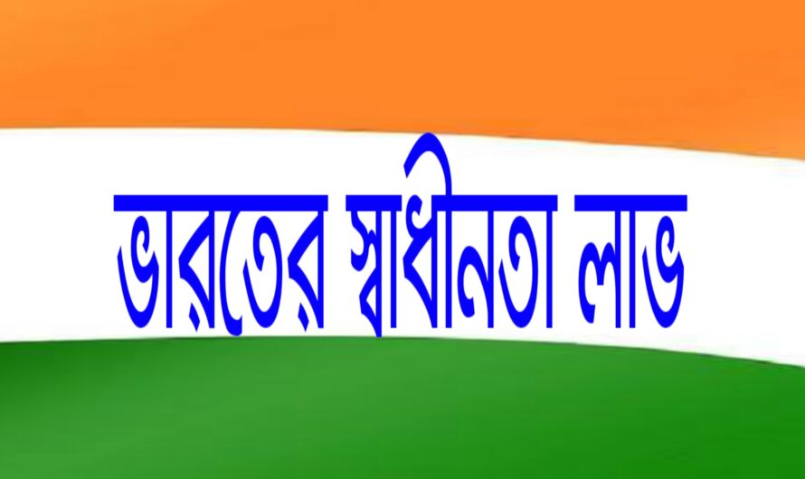 India's independence day (1947, 15th august); a special best day ভারতের স্বাধীনতা লাভ